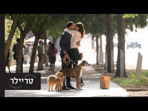 חיי כלב - טריילר -27.12 בקולנוע