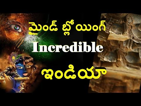 Mind blowing Facts about INDIA in Telugu /29 Facts about 29 states in India In Telugu info media