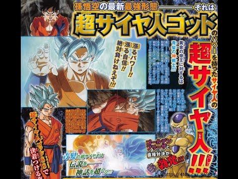 Goku's New Super Saiyan God Form Revealed For DBZ: Resurrection 'F' Film