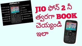 Jio phone 2 booking in telugu || how to book jio phone in telugu ||