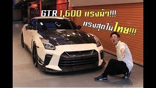 เเรงสุดในไทย!!! ออกไปซิ่ง GTR 1,600 เเรงม้ากับพี่เฮง Heng's Garage