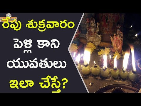 శుక్రవారం పెళ్లికాని యువతులు లక్ష్మీదేవిని ఇలా పూజిస్తే? || Worship Lakshmidevi With Amla On Friday