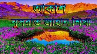 Chora , ছড়া । ছোটদের অসাধারণ ছড়া । Bengali Nursery Rhymes