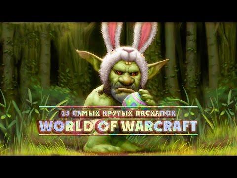 [WarCraft] 15 величайших пасхалок в World of Warcraft