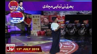 Phurti Nay Tabahi Macha Di!!| Game Show Aisay Chalay Ga With Danish Taimoor