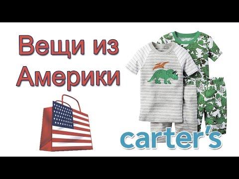 Вещи Из Америки