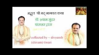 shrimad bhagvat katha by dr.s.s.parashar part (2 of 75)