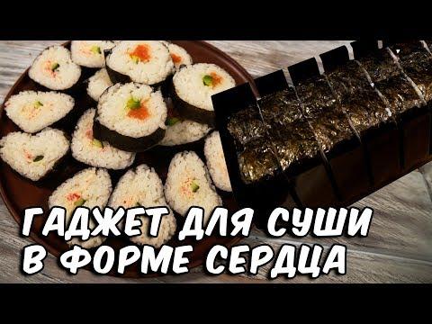 Гаджет для суши в форме сердца