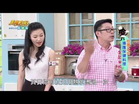 台綜-美鳳有約-EP 598 美鳳上菜 金瓜米粉、南瓜豆腐羹 (余朱青、馬力歐)