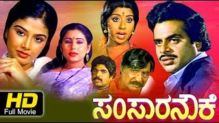 SAMSARA NOUKE | #Family Drama | Kannada Movie Full HD | Ambarish, Mahalakshmi, | Latest Upload 2016