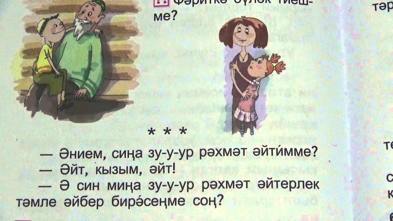 Поздравления на свадьбу на татарском языке с переводом на русский