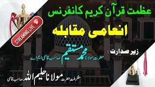 #Live - Azmat E Quran Kareem Conference - Prize Competition | Bhiwandi | 22-02-2019