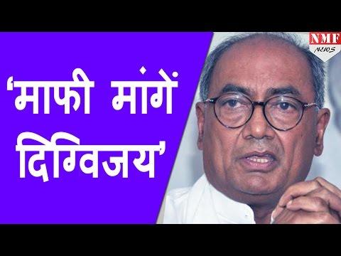 Devendra Fadanvis ने Congress Leader Digvijay Singh को भेजा legal Notice