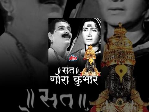 Sant Gora Kumbhar - Old Classic Marathi Movie