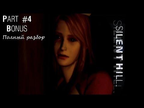 Silent Hill 1 - Полный разбор (сюжет, концовки, секреты, пасхалки)