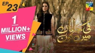 Ki Jaana Mein Kaun Episode #23 HUM TV Drama 19 September 2018