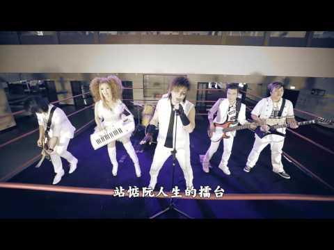 大台風樂團-志氣