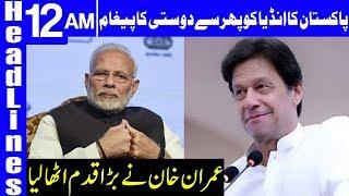 Pakistan once again offers friendship to India | Headlines 12 AM | 25 November 2018 | Dunya News