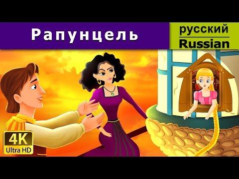 Download Рапунцель - Сказка - Детская сказка на ночь - Мультфильм - 4K UHD - Russian Fairy Tales