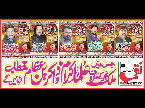 1 June 2019 Live Majlis e Aza Punow wall.. Gondal Road Sialkot (NaqiNetwork LIve...)
