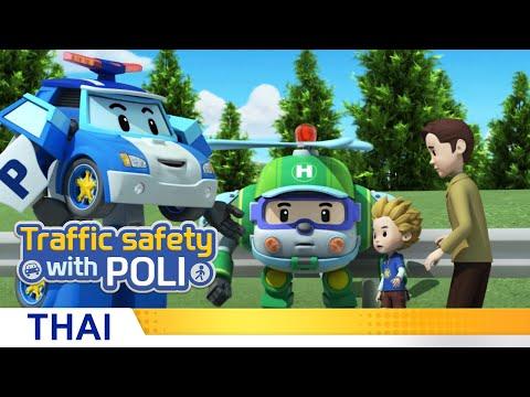 โรโบคาร์ โพลิ เดินทางปลอดภัยกับโพลิ | #07.ตอน กฎบนท้องถนน