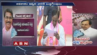TRS Party gives clarity over Cabinet Ministers List