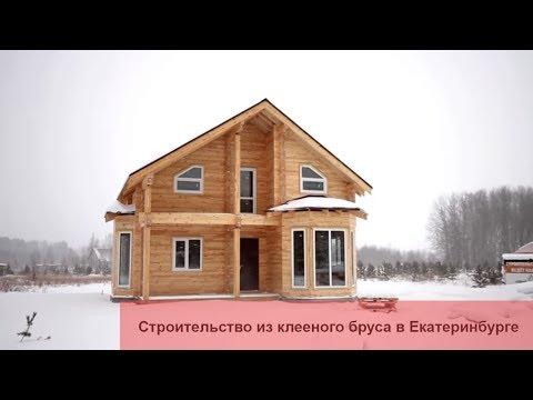 Строительство из клееного бруса в Екатеринбурге