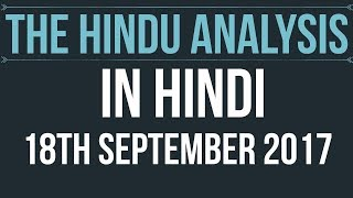 (Hindi) 18 September 2017-The Hindu Editorial News Paper Analysis- [UPSC/ SSC/ RBI Grade B/ IBPS]