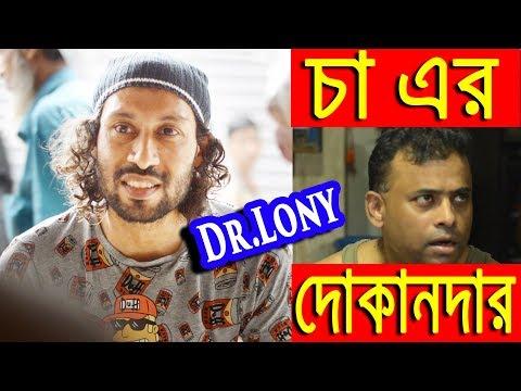 New Bangla Funny Video | Cha er Dokandar | New Video 2018 | Dr Lony Bangla Fun thumbnail