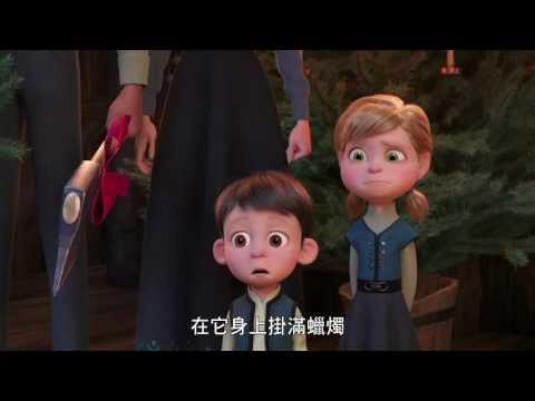 冰雪奇緣短篇動畫《雪寶的佳節冒險》全新預告! 今年11月與《可可夜總會》聯合上映
