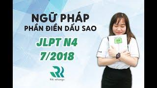 #4/4 DỰ ĐOÁN ĐỀ N4 JLPT 2018 - NGỮ PHÁP - Chỉ có tại Riki Nihongo
