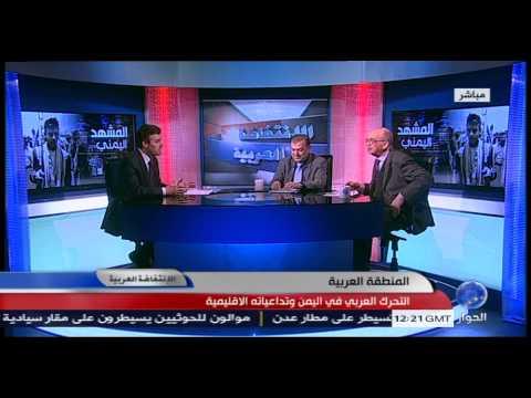 رغيد الصبح واحمد عجاج في الحراك العربي في اليمن وتداعياته الاقليمية