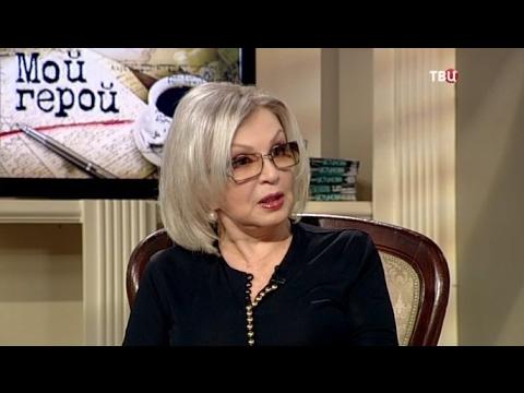 Валентина Титова. Мой герой