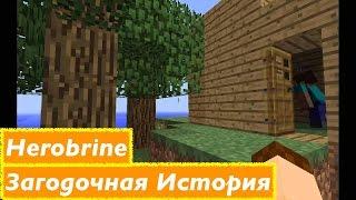 Herobrine - Загадочная история Minecraft