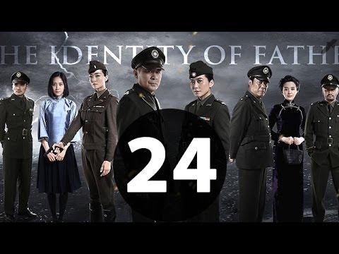 父亲的身份 第24集【未删减 40集 1080P版】|(陈建斌、俞飞鸿、冯恩鹤领衔主)2016 最好看的谍战戏 没有之一