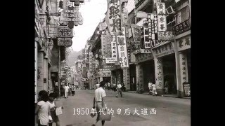 This was Hong Kong 香港舊貌