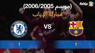 قبل المواجهة المرتقبة الليلة.. كيف كانت نتائج مواجهات برشلونة وتشيلسي فى دوري أبطال أوروبا؟