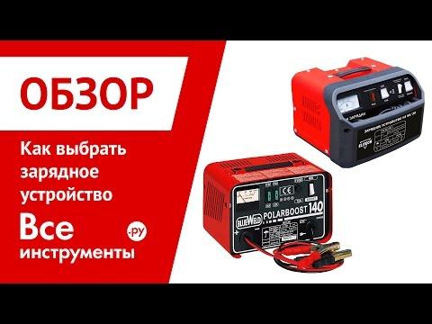 Видео как выбрать зарядное для аккумулятора