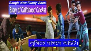 Bangladeshi Village Funny Cricket | Bangla Funny Video | Mashrafe Mortaza t20 retirement bd cricket