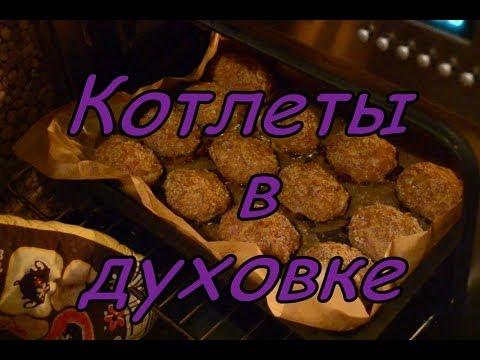 Как приготовить котлеты в духовке - видео
