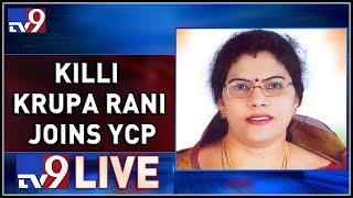 Congress Killi Krupa Rani Joins YCP LIVE || Lotus Pond