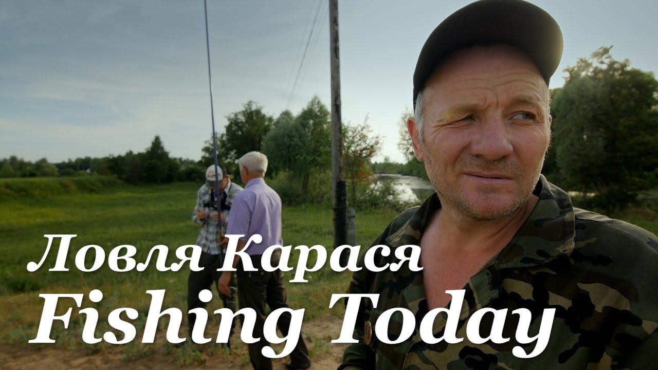 Fishing Today