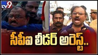 CPI Muppala Nageswara Rao arrested in Haailand  -  TV9