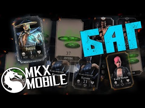 БАГ: ХАЛЯВНЫЕ ДУШИ И ПЕРСОНАЖИ • Mortal Kombat X Mobile