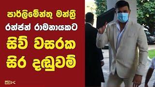 Ranjan Ramanayake sentenced to 04 years RI