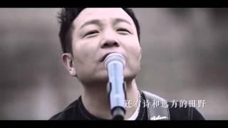许巍《生活不止眼前的苟且》Official MV