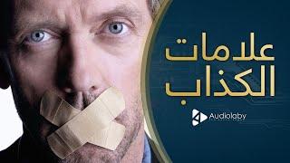 فيديو| اعرفه وعلّم عليه.. 11 حركة بيعملها الكداب وهو بيتكلم