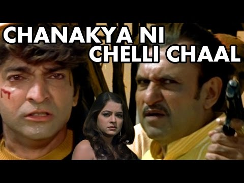 Chanakya Ni Chelli Chaal | 2008 | Gujarati Full Movie| Hitu...