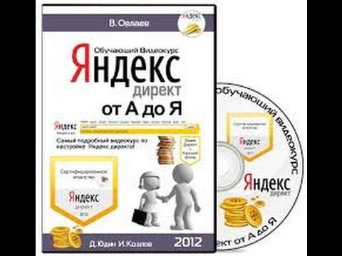 Яндекс Директ от А до Я