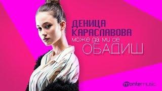 Деница Караславова - Може да ми се обадиш
